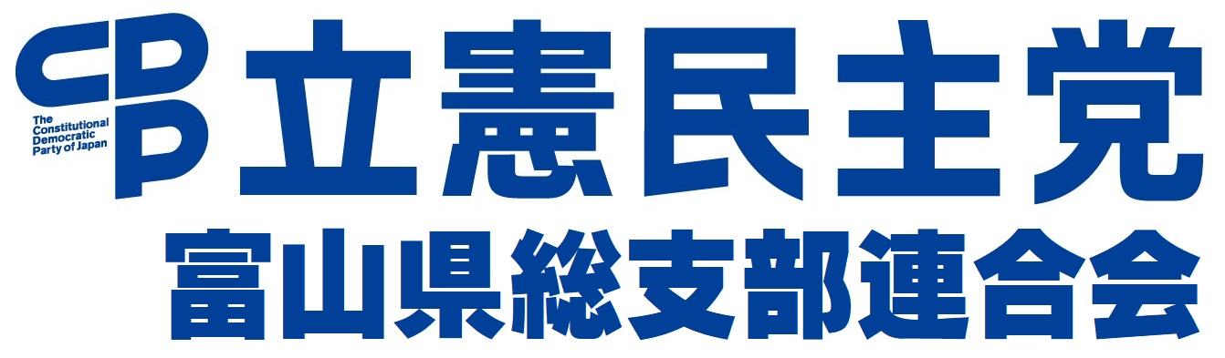 立憲民主党 富山県総支部連合会